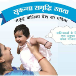 How to open Sukanya Samriddhi Yojana Account in SBI
