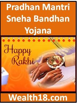 Pradhan-Mantri-Sneha-Bandhan-Yojana